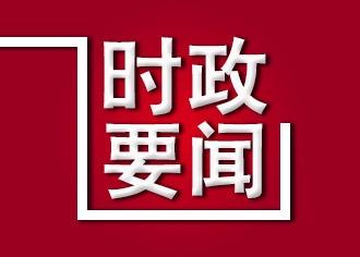 市十四届人大五次会议举行第三次全体会议 王小东周红波杜伟出席 冯学军当选市人大常委会主任