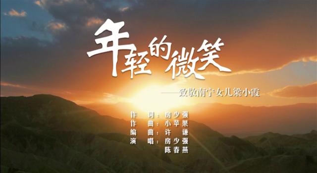 MV《年轻的微笑》缅怀南宁女儿梁小霞