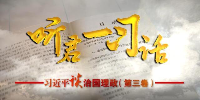 """《聽君一""""習""""話——習近平談治國理政(第三卷)》讀原著第八集"""