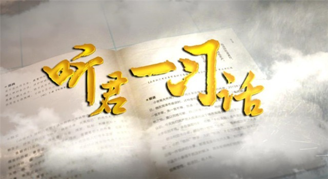 """《聽君一""""習""""話——習近平用典》第十三集(天下篇)"""