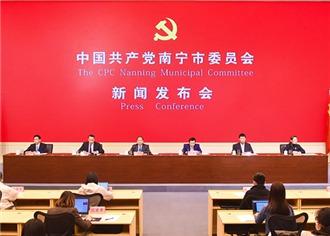 实录|中国共产党南宁市委员会举行首场新闻发布会介绍中国共产党南宁市第十二届委员会第十一次全体(扩大)会议精神