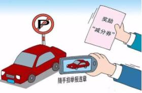 提前规划错峰出行 鼓励举报交通违法